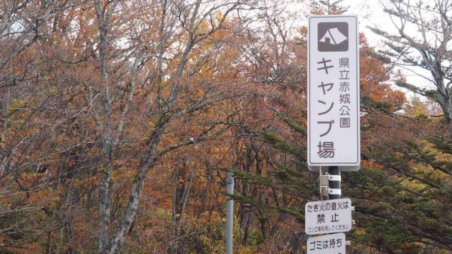 県立赤城公園キャンプ場 レビュー