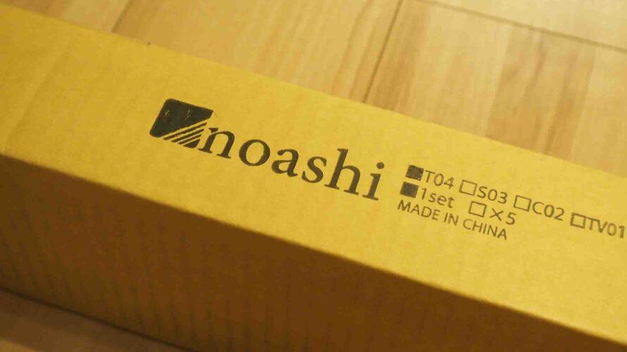 noashi 色々使えそうです!