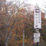 県立赤城公園キャンプ場01