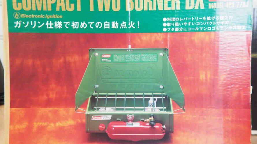 コンパクトツーバーナーDX 423 小さいけど強火力!