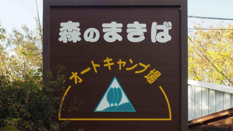 森のまきばオートキャンプ場 レビュー