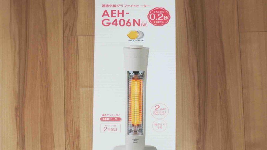 アラジン 電気ストーブ AEH-G406N
