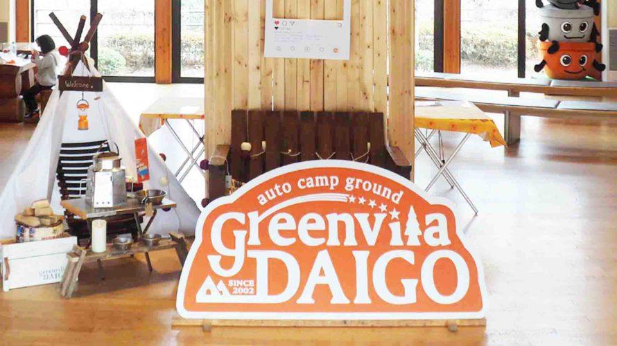 グリーンヴィラ大子 キャンプ場行ってきました!