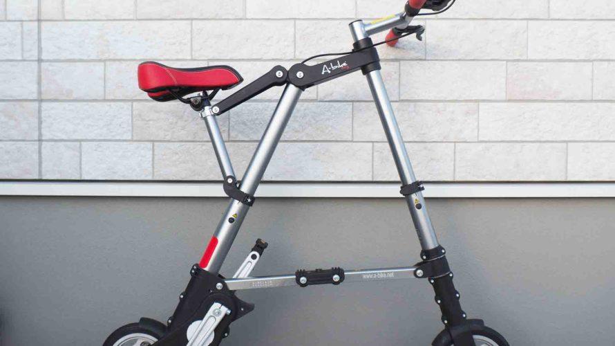 キャンプに持っていけるA-bike(超小型折り畳み自転車)買ってみた!