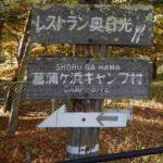 またまた行ってきました菖蒲ヶ浜カヤック